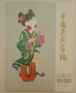 VINTAGE SET OF CHINESE PAPER-CUTS